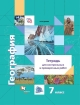 География 7 кл. Тетрадь для контрольных и проверочных работ